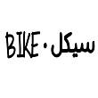Saikl Bike